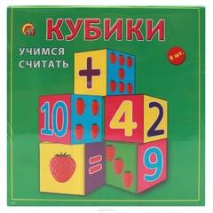 кубики 09-9607 Учимся считать 9 шт пласт
