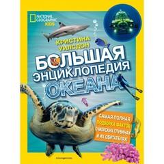 книга 4991317 большая энциклопедия океана
