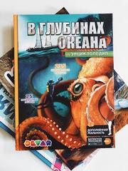 книга энциклопедия в глубинах океана devar