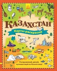 раскраска карта казахстана ранок