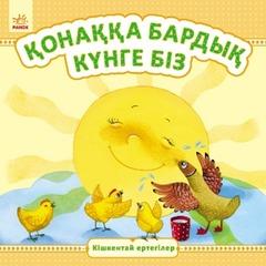 книга кишкентай ертегилер.Ранок