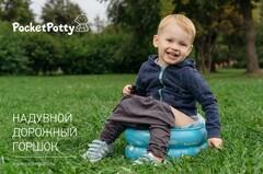 горшок 3102 дорожный pocket potty